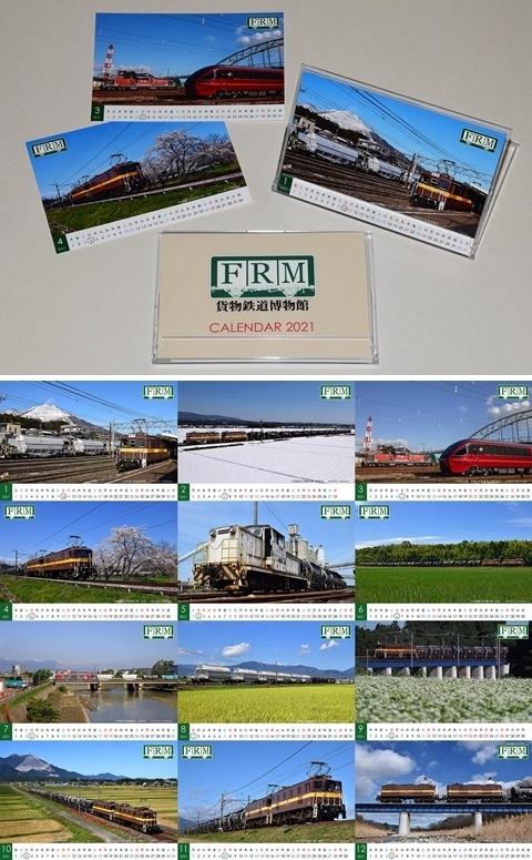 貨物鉄道博物館カレンダー