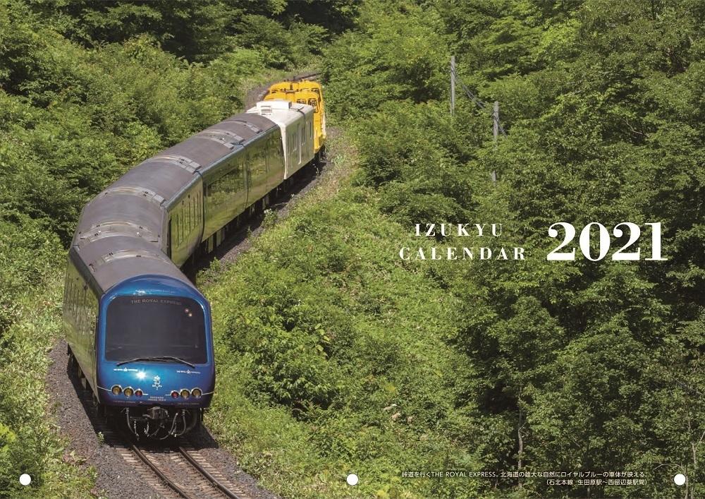 伊豆急カレンダー2021