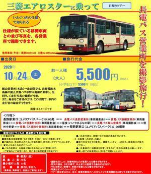 長電バスツアー(チラシ)