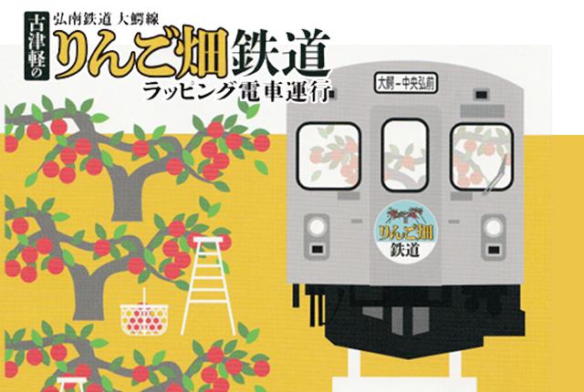 古津軽の りんご畑鉄道