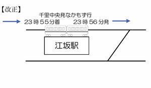 なかもず行き最終列車(江坂駅での時刻)