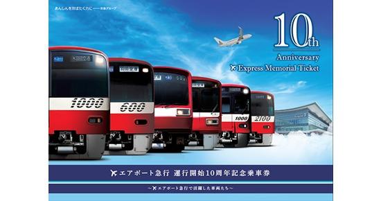 記念乗車券(台紙イメージ)