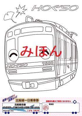 電車でお出かけ!応援きっぷ(イメージ)