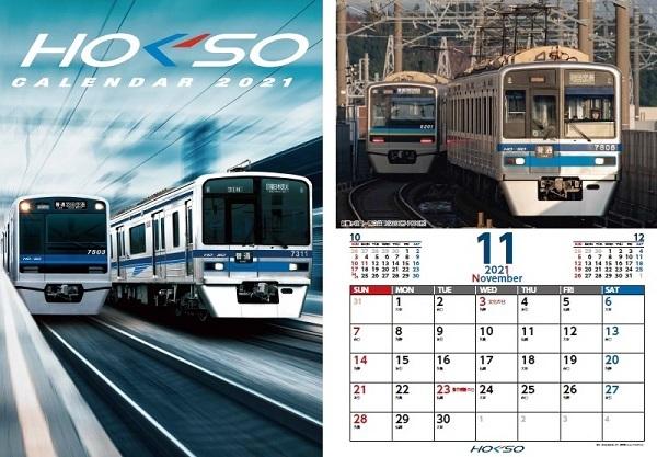 北総鉄道カレンダー(イメージ)