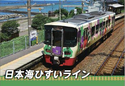 鉄道カード(イメージ)
