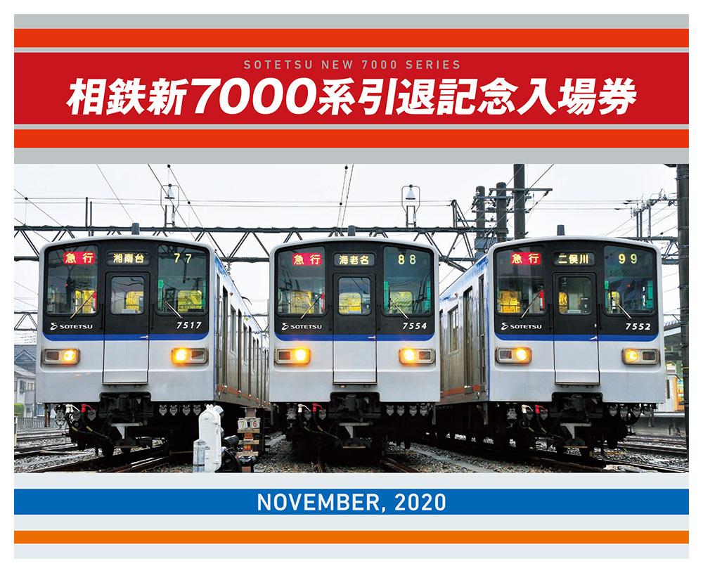 相鉄新7000系引退記念入場券(台紙イメージ)