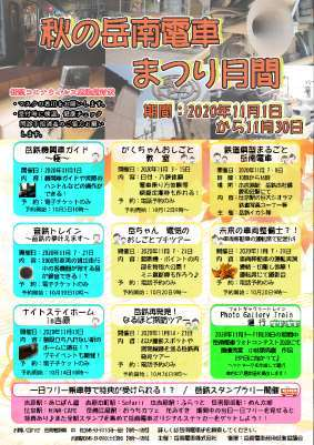 秋の岳南電車まつり月間(ポスター)