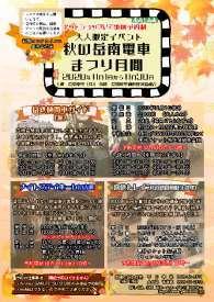 秋の岳南電車まつり(チラシ)