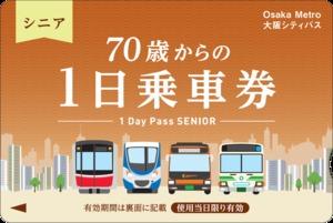 1日乗車券シニア(イメージ)