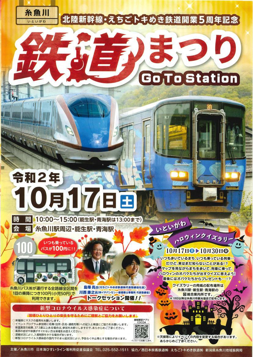 鉄道まつりGo To Station
