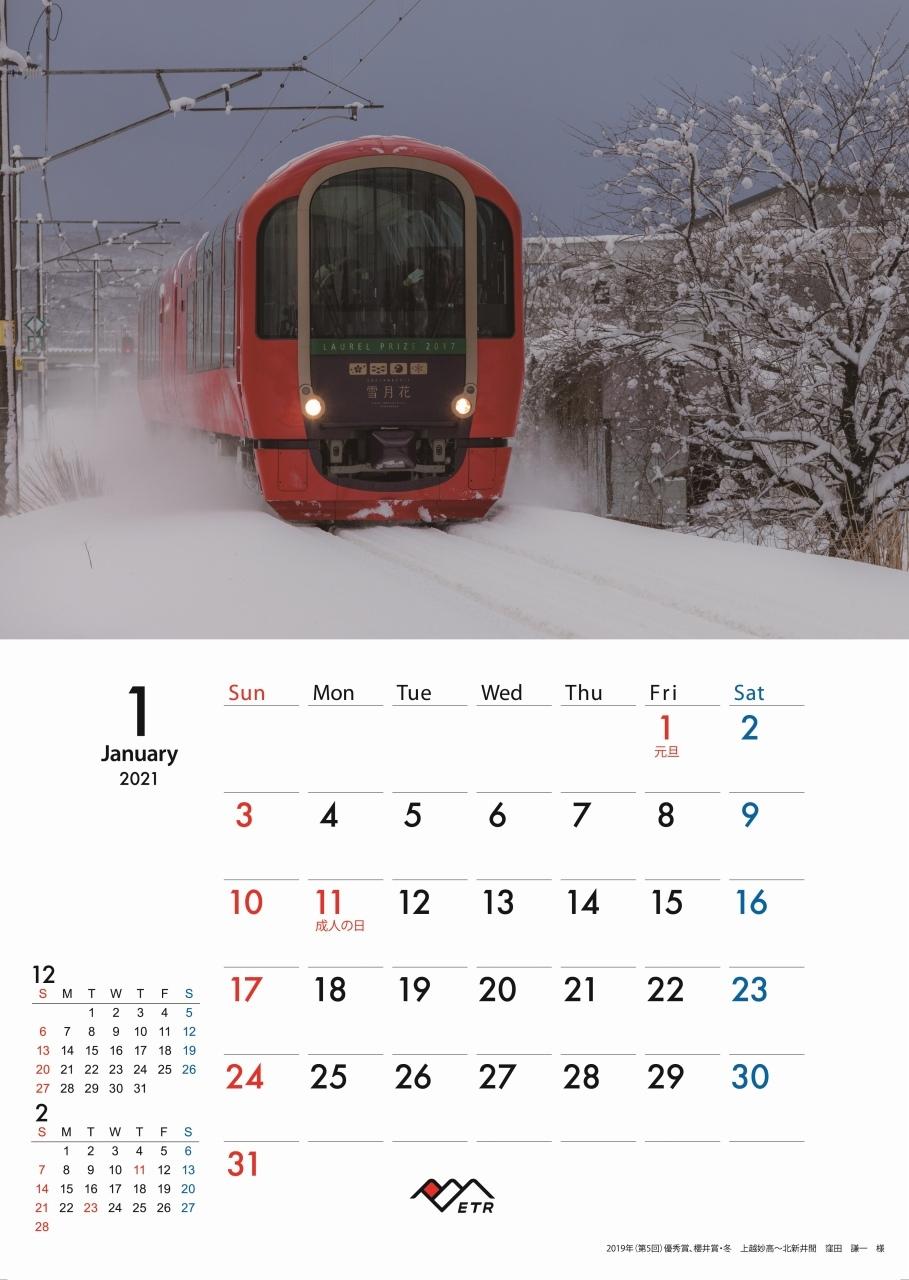 2021年トキ鉄カレンダー 壁掛けタイプ(イメージ)