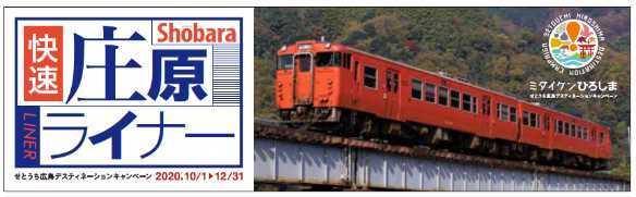 記念駅カード(イメージ)