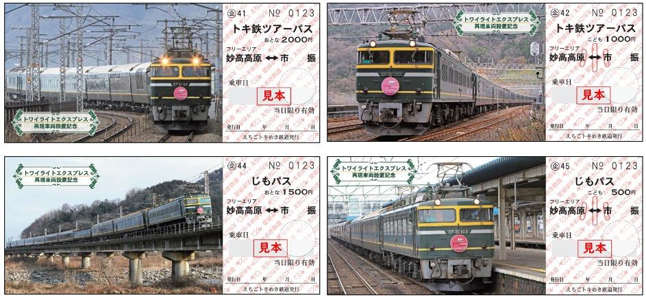 トワイライトエクスプレス再現車両設置記念 トキ鉄ツアーパス・じもパス(イメージ)