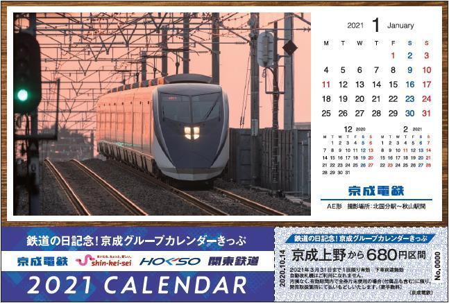 カレンダーきっぷ(京成版イメージ)