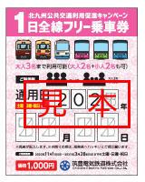 1日全線フリー乗車券(イメージ)