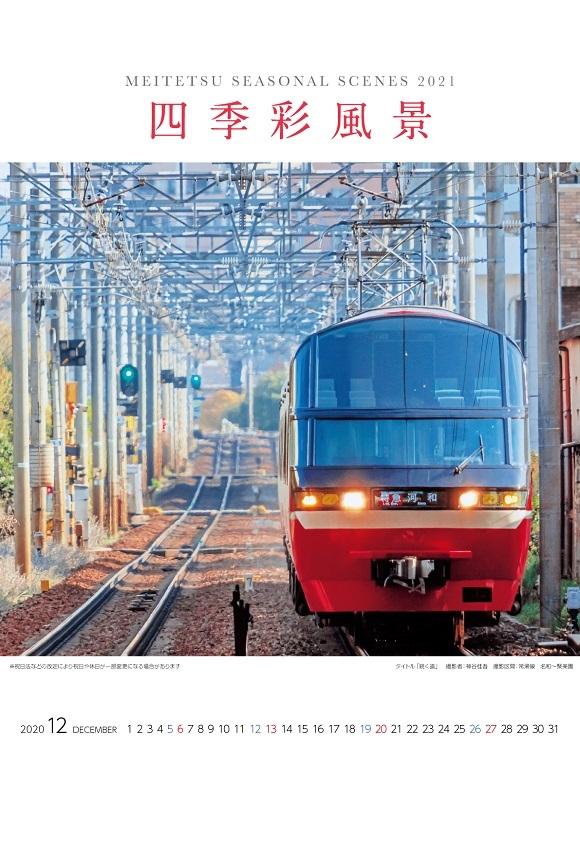 名鉄電車カレンダー(表紙イメージ)