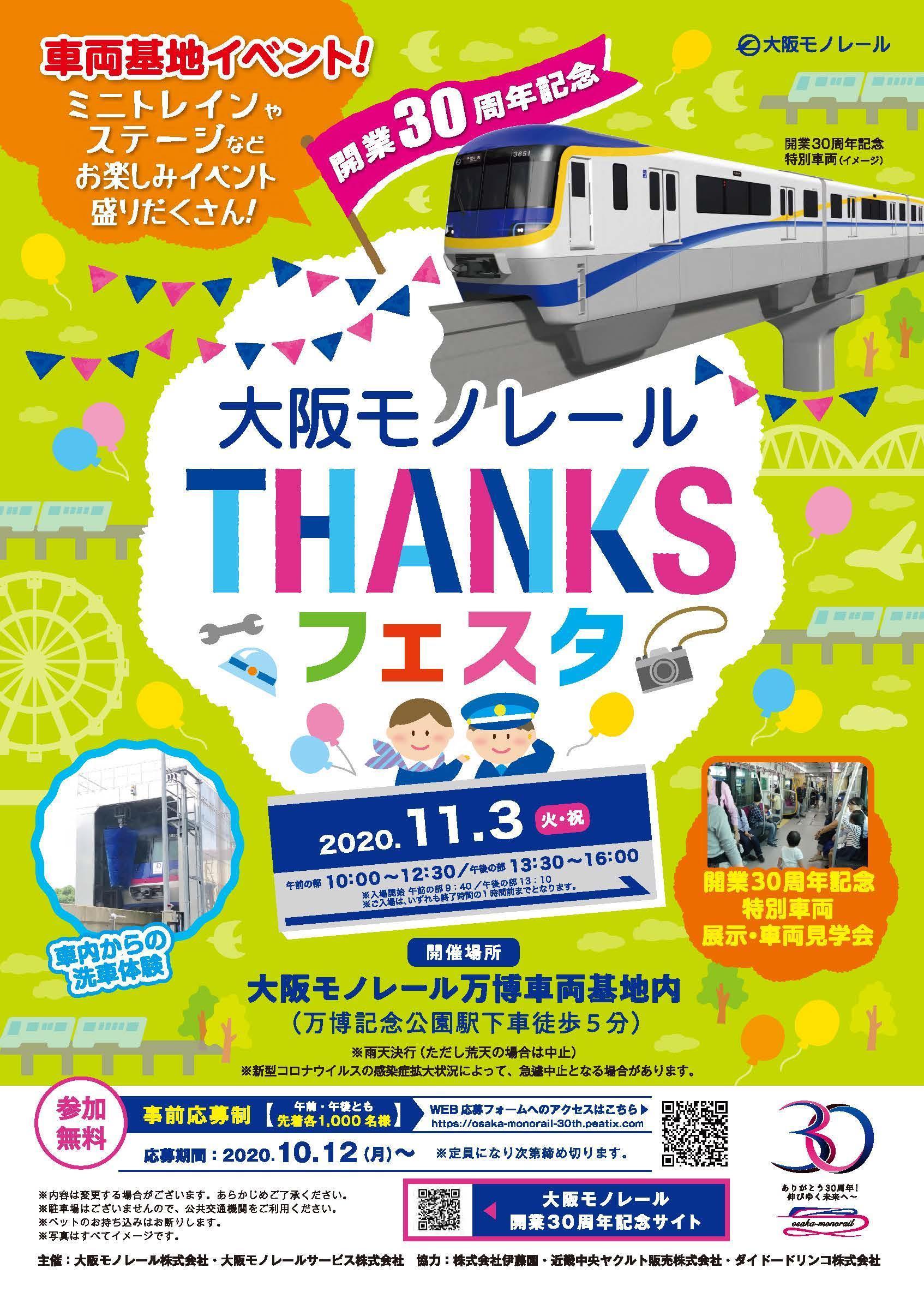 大阪モノレールTHANKSフェスタ(チラシ)