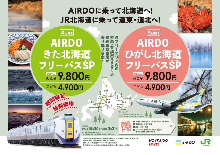 AIRDO きた/ひがし北海道フリーパスSP