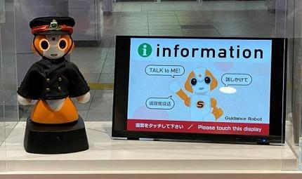 ロボットコンシェルジュ「Sota」(新橋駅導入機)