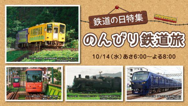 【鉄道の日特集】のんびり鉄道旅