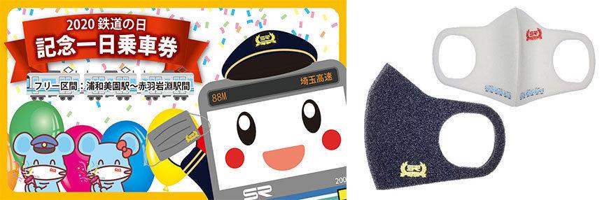 2020鉄道の日記念一日乗車券・オリジナルマスク(イメージ)