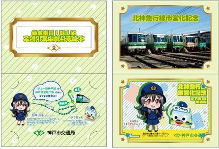 地下鉄1日乗車券(イメージ)