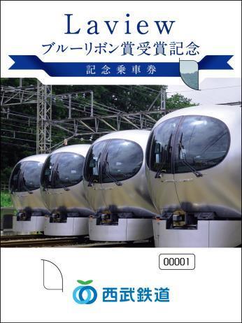 記念乗車券(券面イメージ)