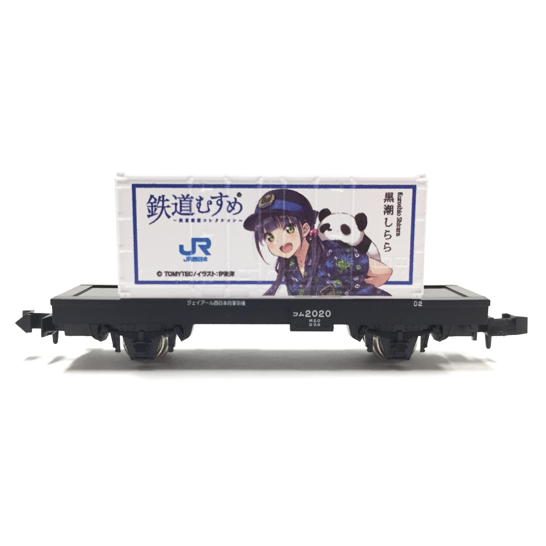 貨車コム 黒潮しらら(イメージ)