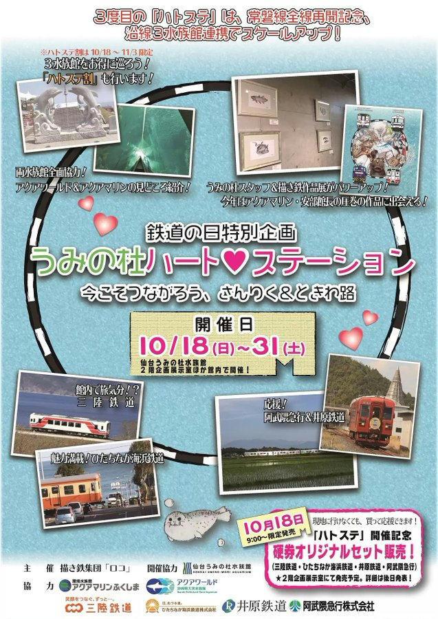 うみの杜ハート♡ステーション