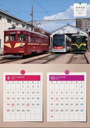 阪堺電車カレンダー(イメージ)