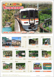 日本郵便 飯田線秘境駅号10周年フレーム切手 販売