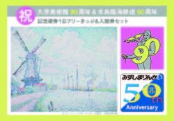 水島臨海鉄道 大原美術館コラボ記念硬券きっぷセット 発売