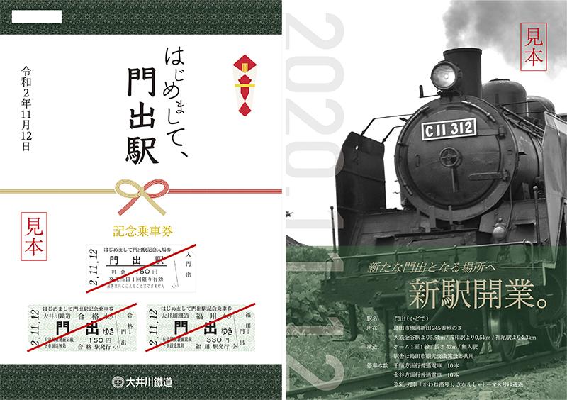 記念乗車券(イメージ)