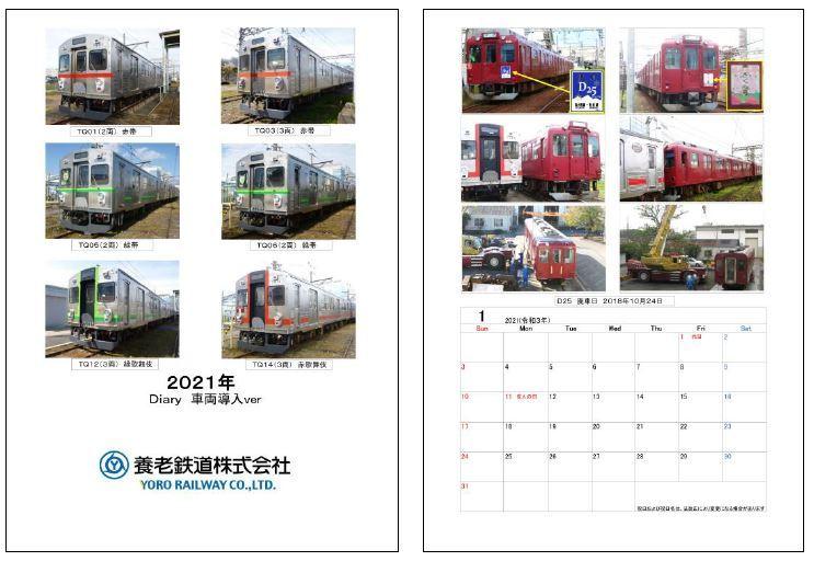 養老鉄道ダイアリー2021(イメージ)