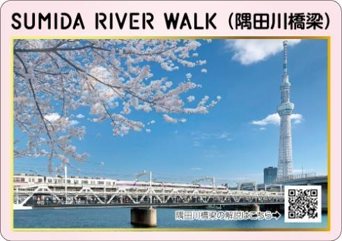 乗車券付き橋カード(浅草駅発売分イメージ)