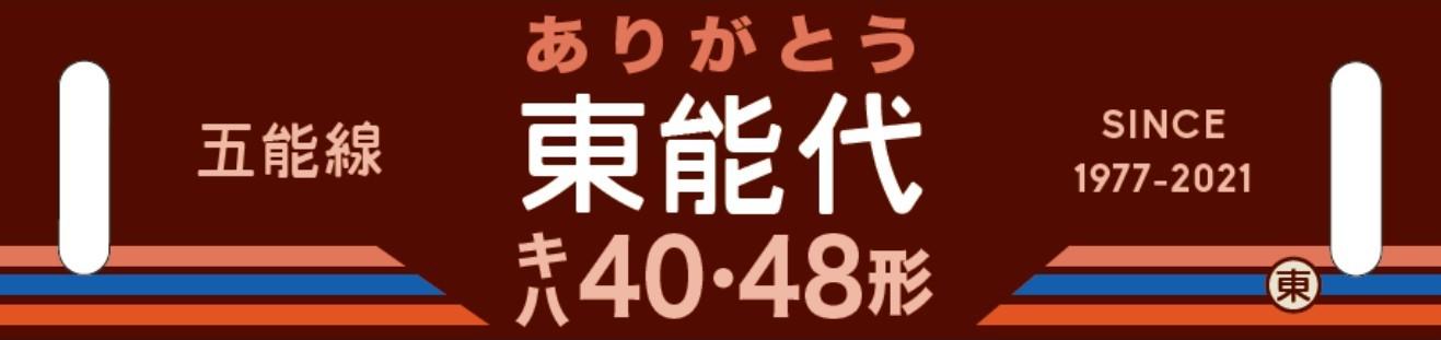 オリジナル行先票(イメージ)