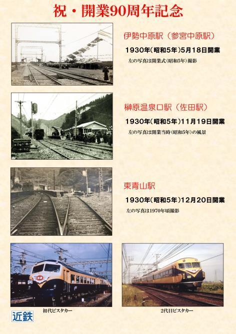 記念入場券セット(台紙イメージ)