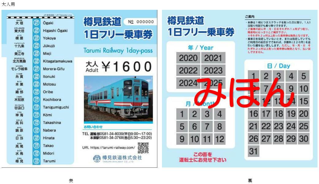 スクラッチ式1日フリー乗車券(イメージ)