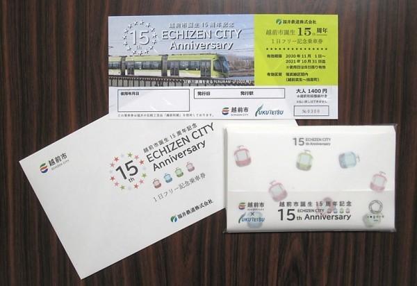 越前市誕生15周年 1日フリー記念乗車券
