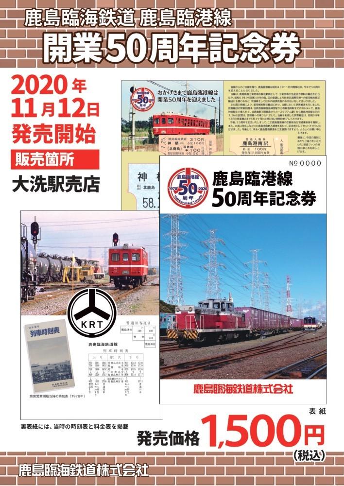 鹿島臨港線開業50周年記念券