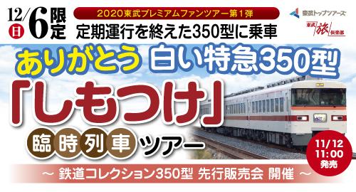 ありがとう白い特急350型「しもつけ」臨時列車ツアー