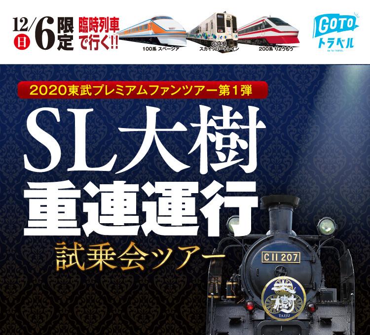 SL大樹重連運行試乗会ツアー