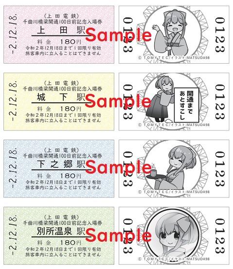 記念入場券(イメージ)