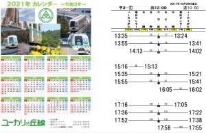 2021年カレンダー(イメージ)