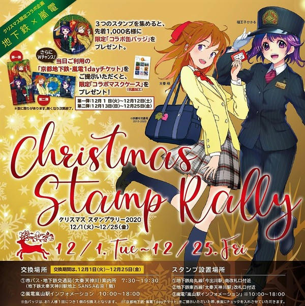 クリスマススタンプラリー2020