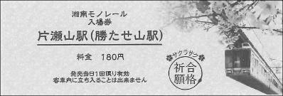 硬券入場券(イメージ)