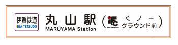 駅名標(イメージ)