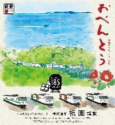 祇園オリジナル掛け紙駅弁(掛け紙イメージ)