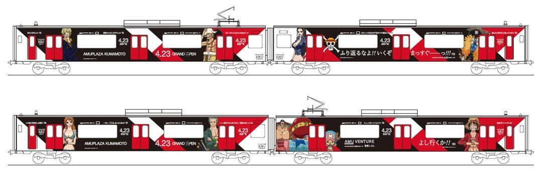 開業PR列車(イメージ)