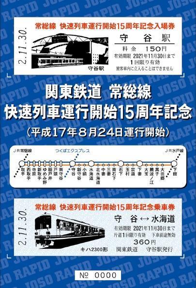 常総線快速列車15周年記念券(イメージ)